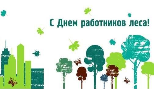 фото с днём работников леса