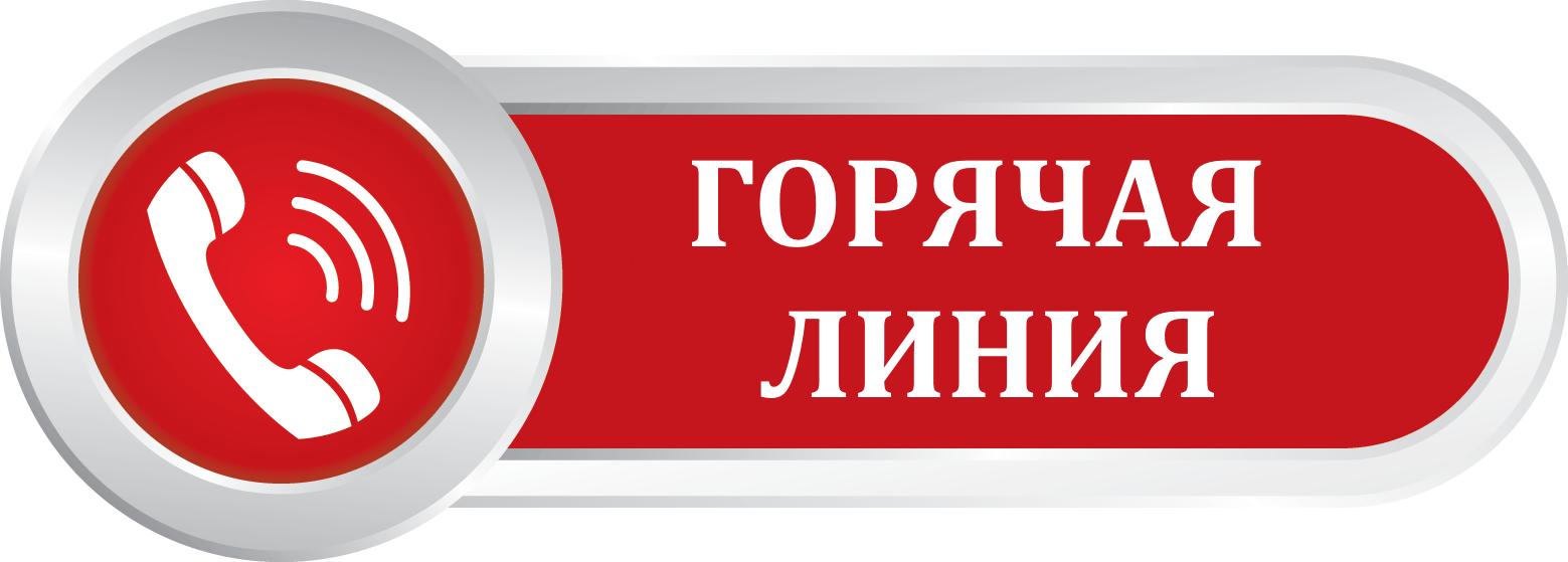 В Ингушетии открыта горячая линия по вопросам обращения с ТКО ...