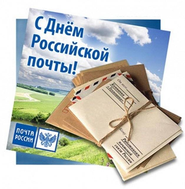 Поздравления почтальонам проза